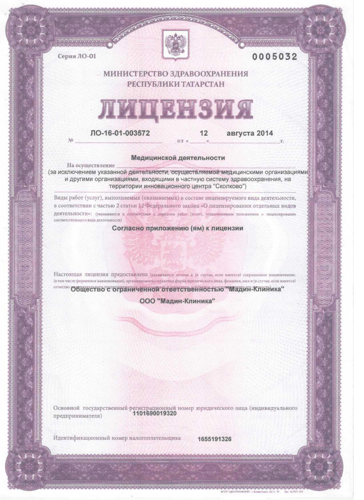 лицензия - Medosmotr16 - Медосмотр в Казани | Пройти медосмотр Дешево и быстро